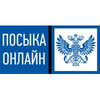 """""""Посылка онлайн""""-выгодный тариф от Почты России"""